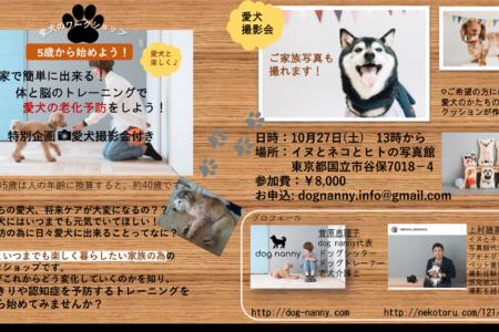 10月愛犬のワークショップ「愛犬撮影会付き!お家で簡単に出来る体と脳のトレーニングで愛犬の老化予防をしよう!